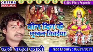 आगया #Badal_Bawali का सुपरहिट छठ गीत 2018 - Tin Din Se Bhukhal Tiwaiya - Chhathi Mai Ke Nevta