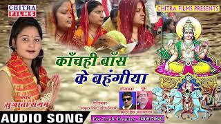इस साल का सबसे सुपर हिट छठ गीत #काँच ही बाँस के बहंगिया #Sujata Sangam Chhath Geet 2018