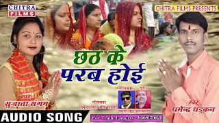 छठ के परब होई #Sujata Sangam & Dharmendra Dharkan का सुपर हिट छठ गीत 2018