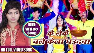 इस साल का सबसे ज्यादा बजने वाला गाना || के लेके चले केरा घावद्वा || Jyoti Dixit Chhath Geet 2018