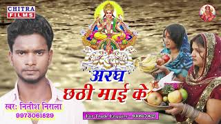 Nitish Nirala का सुपर हिट छठ गीत #अरघ छठी माई के #Latest Chhath Geet 2018