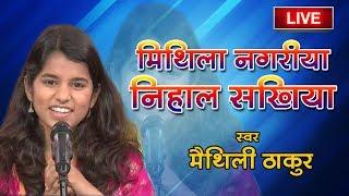 आजु मिथिला नगरिया निहाल सखिया || Mithila Nagariya Nihal Sakhiya || Maithili Thakur || simariya 2019