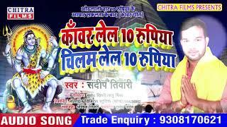 Kawar Lela 10 Rupiya Chilam Lela 10 Rupiya Sandeep Tiwari - Latest Kawar Geet 2019