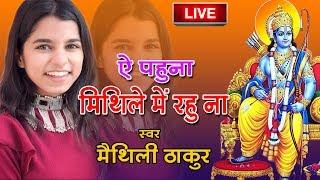 ऐ पहुना मिथिले में राहु ना - Ye Pahuna Mithile Me Rahu Na II Mathili Thakur II LiVe Stage Show 2019