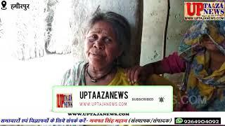हमीरपुर में भतीजे ने की चाची की धारदार हथियार से हत्या