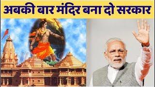 मुद्दे की बात में देखिए – अबकी बार मंदिर बना दो सरकार ! || #INDIAVOICE