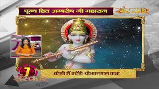 Bhakti Top 10 || 4 June 2019 || Dharm And Adhyatma News ||