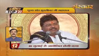 Bhakti Top 20 || 5 June 2019 || Dharm And Adhyatma News || Sanskar
