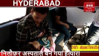Hyderabad Niloufer Hospital, बच्चों के अस्पताल में बच्चों की जान खतरे में
