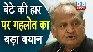 बेटे की हार पर Ashok Gehlot का बड़ा बयान | डिप्टी CM Sachin Pilot पर फोड़ा हार का ठीकरा | #DBLIVE
