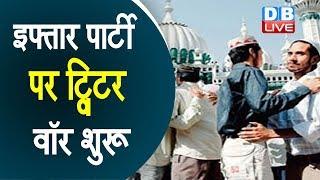 इफ्तार पार्टी पर ट्विटर वॉर शुरू | Giriraj Singh ने Nitish Kumar पर साधा निशाना |Bihar News in Hindi