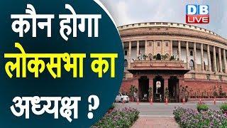 लोकसभा अध्यक्ष की रेस में ये नाम | Maneka Gandhi| Jual Oram |Surinderjeet Singh Ahluwalia