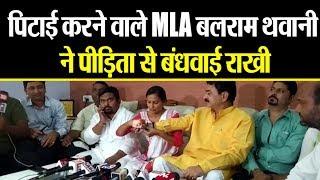 महिला की पिटाई करने वाले BJP MLA Balwant Thavani ने मांगी माफी, राखी भी बंधवाई |