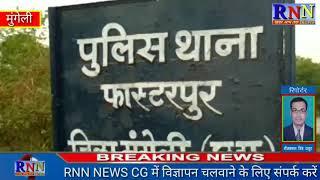 मुंगेली/रविन्द्र भारती स्कूल के नाम से वायरल वीडियो निकला फेक।देखिए पूरी रिपोर्ट Rnn न्यूज पर।