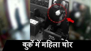 Jewellery shop में दुकानदार को बेसुध करके लूट, महिला चोरों की करतूत CCTV में कैद