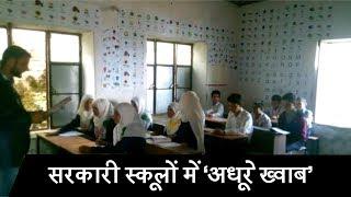Doda के सरकारी स्कूलों की पड़ताल ने चौंकाया, सुनहरे भविष्य के दिखाए जा रहे सब्जबाग