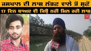 Jaspal मामले में Swimmer Pargat Singh ने Police की कारगुज़ारी पर उठाए सवाल
