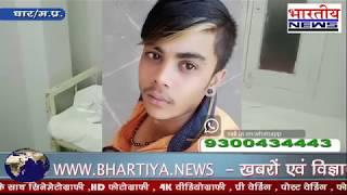 Breaking news धार के हटवाड़ा क्षेत्र में मामूली विवाद के चलते युवक की हत्या। #bhartiyanews