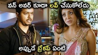వన్ అవర్ కూడా లవ్ చేసుకోలేదు అప్పుడే బ్రేకప్ ఏంటి - Latest Telugu Movie Scenes