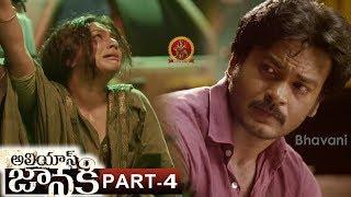 Alias Janaki Part 4 - Latest telugu Full Movies - Anisha Ambrose, Venkat Rahul