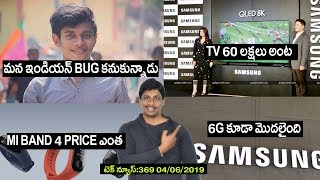 Technews in telugu 369 : whatsapp bug,ios 13,mac pro,8k tv price,microsoft foldable,mi band 4,6G