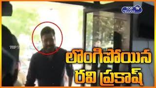 పోలికేసులకి లొంగిపోయిన రవి ప్రకాష్ | Ravi Prakash Latest News | Ravi Prakash Arrest |Top Telugu TV