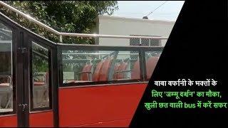 बाबा बर्फानी के भक्तों के लिए 'जम्मू दर्शन' का मौका, खुली छत वाली bus में करें सफर