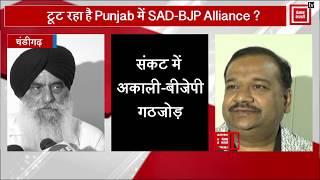 टूट रहा है Punjab में SAD-BJP Alliance ?