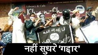 Srinagar में ईद के दिन भी लहराए ISJK के झंडे, Zakir Musa के लगे नारे