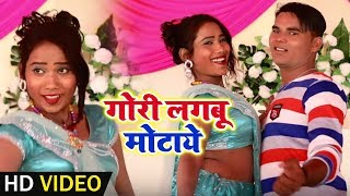 #Bhojpuri #Video Song - गोरी लगबू मोटाये - Durgesh Chouhan - Gori Lagbu Motaye - Bhojpuri Songs 2019