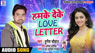 सुपरहिट गाना - हमके देके Love Letter - Hamke Deke Love Letter - Durgesh Chouhan - Bhojpuri Songs