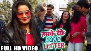#Video Song - हमके देके Love Letter - Hamke Deke Love Letter - Durgesh Chouhan - Bhojpuri Songs 2019