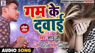 Bhojpuri Sad Song - गम के दवाई - Gam Ke Dawai - Shanu Ji - Bhojpuri Sad Songs 2019