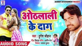 Bhojpuri  DJ Song ओठलाली  के दाग - Durgesh Chauhan - Othlali Ke Dag  - New Song