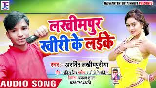 अरविंद लखीमपुरिया का - Super Hit Bhojpuri Song 2019 - लखीमपुर खीरी के लईके