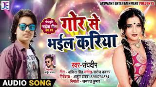 गोर से भईल करिया Gor Se Bhail Kariya - चइता गीत ( Chaita Song ) - Sanghdeep - Bhojpuri Songs 2019