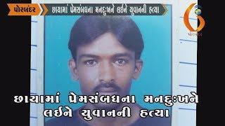 Gujarat News Porbandar 03 06 2019