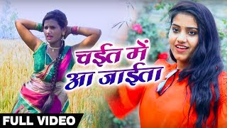 #Bhojpuri #Video Song - चईत में आ जईता - Chait Me Aa Jaita - Anita Updhayay - Bhojpuri Chaita Songs
