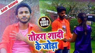 2019 का सबसे दर्द भरा गाना - तोहरे शादी के जोड़ा - Saroj Kashyap - Tohara Shadi Ke Joda - Sad Songs