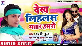 देख लिहलस भतार हमरो - Dekh Lihalas Bhatar Hamro - Sanghdeep Muskan - Bhojpuri Songs 2019