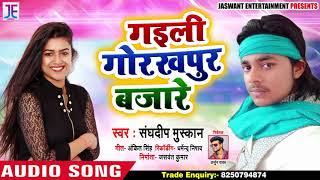 गईली गोरखपुर बजारे - Gaili Gorakhpur Bajare - Sanghdeep Muskan - Bhojpuri Songs 2019