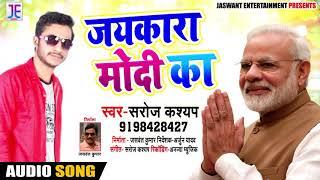 मोदी की विजय बधाई गीत - Saroj Kashyap - जयकारा मोदी का - Bhojpuri BJP Winning Songs 2019