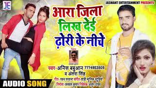 #Antra Singh Priyanka & Anis Babuan - आरा जिला लिख देई ढोरी के नीचे - Bhojpuri Songs 2019