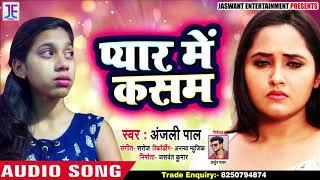 Anjali Pal का New Bhojpuri Song - प्यार में कसम - Bhojpuri Songs 2019