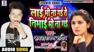 लाई भी ना गई तो निभाई भी ना गई - Rupnarayan Rathaur - New Bhojpuri Song 2019