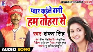 प्यार कइले बानी हम तोहरा से - Sankar Singh - Pyar Kaile Bani Ham Tohara Se - Bhojpuri Song 2019