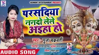 Bhojpuri Bolbam Song - परसदिया ननदो लेले अइहा हो - Puja Chakravarti -  New Kanwar Song 2019