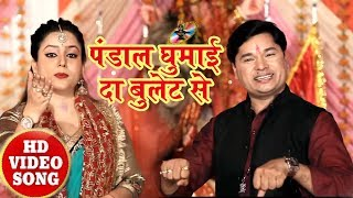 New Devi Geet - पंडाल घुमाई दा बुलेट से - Pandal Ghumai - Deepak Tripathi , Nisha Pandey - Devi Geet
