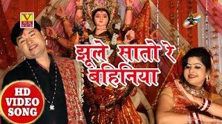 Deepak Tripathi का New देवी गीत - झूले सातो रे बहिनिया - Jhule Sato Re Bahiniya - Devi Bhajan 2018