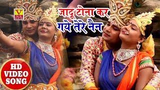 Krishna Bhajan 2018 - जादू टोना कर गये तेरे नैन - Deepak Tripathi - Jaadu kar Gaye Tere Nain